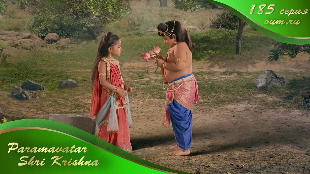 Paramavatar Shri Krishna. Серия  185