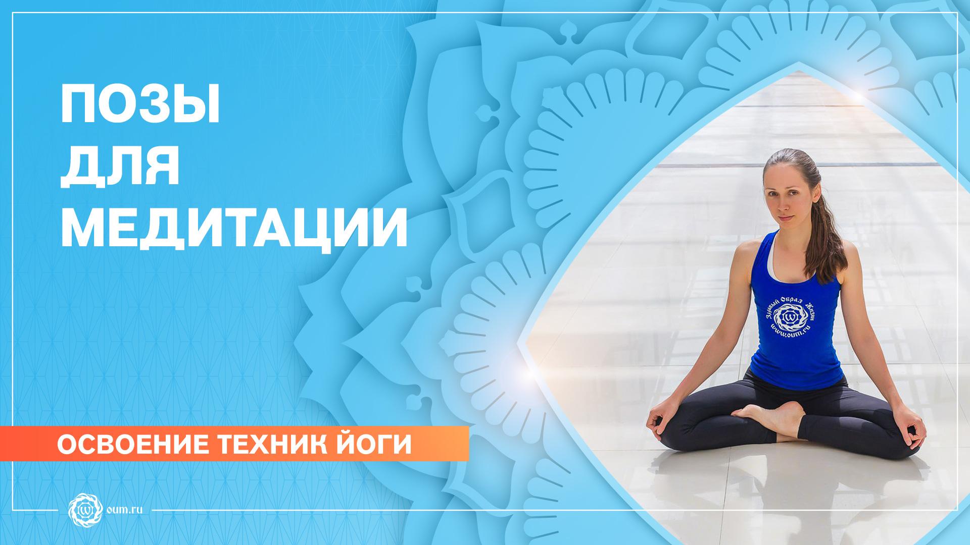 Позы для медитации. Екатерина Андросова