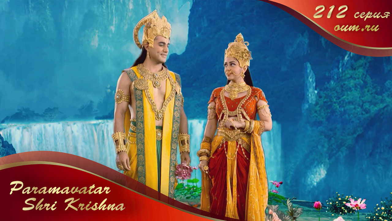 Paramavatar Shri Krishna. Серия  212