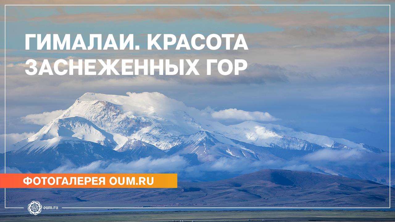 Гималаи. Красота заснеженных гор - Фотогалерея oum.ru