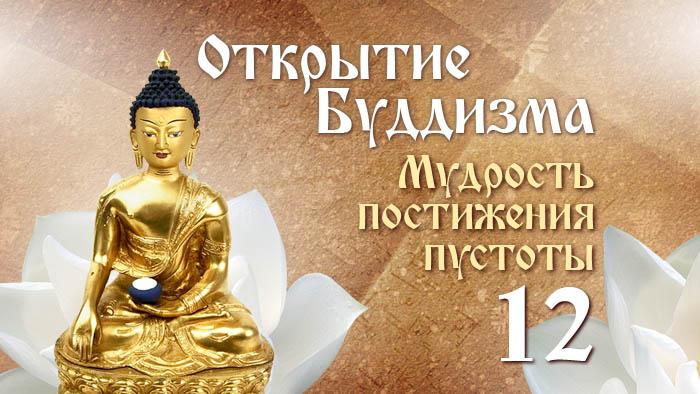 Открытие Буддизма 12. Мудрость постижения пустоты.