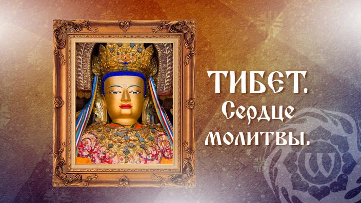 Тибет. Сердце молитвы. Часть 1