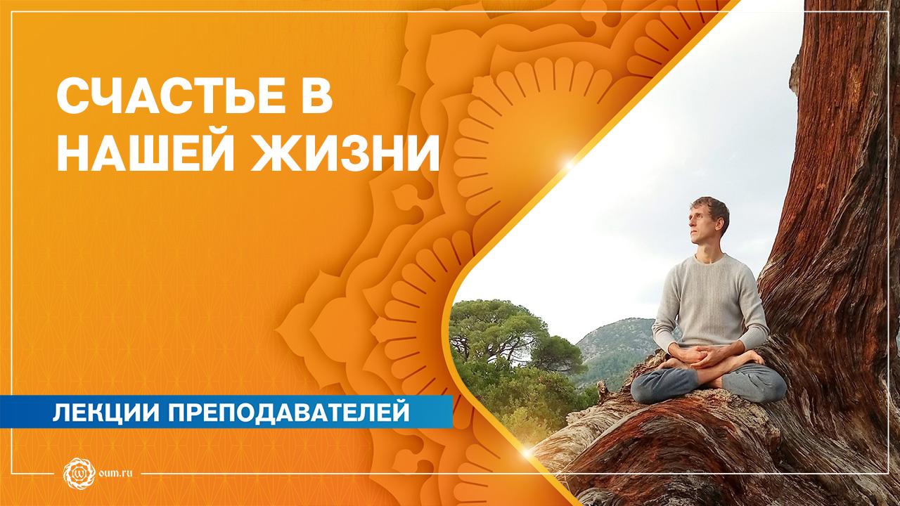 Счастье в нашей жизни. Ярослав Романенко