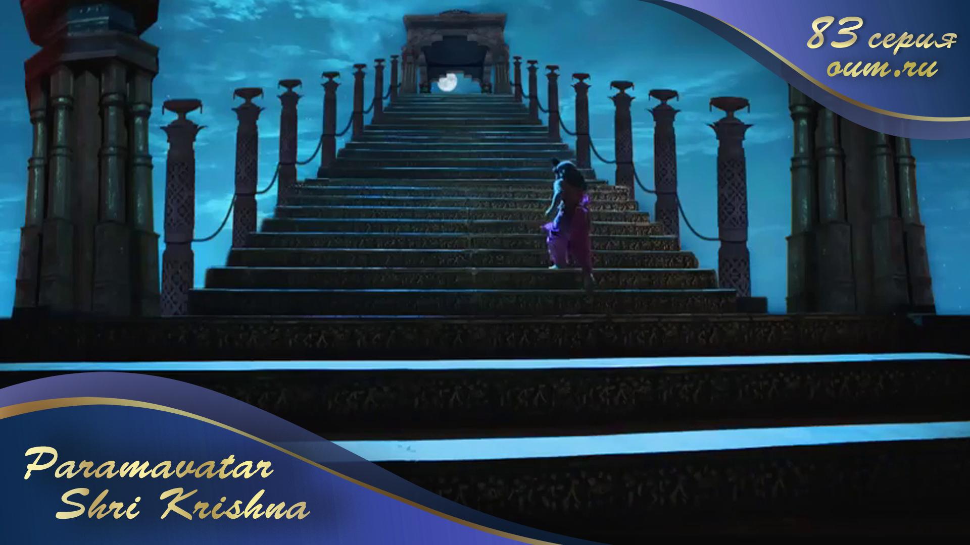 Paramavatar Shri Krishna. Серия 83