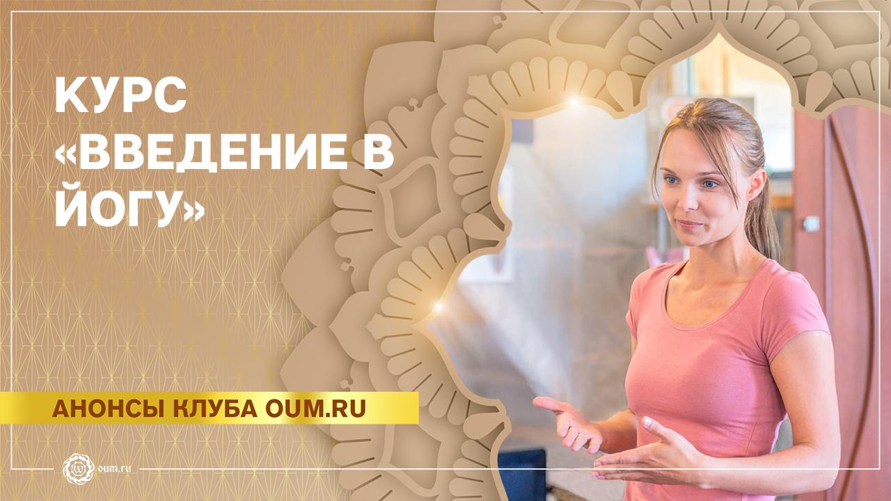 Курс «Введение в йогу». Юлия Скрынникова