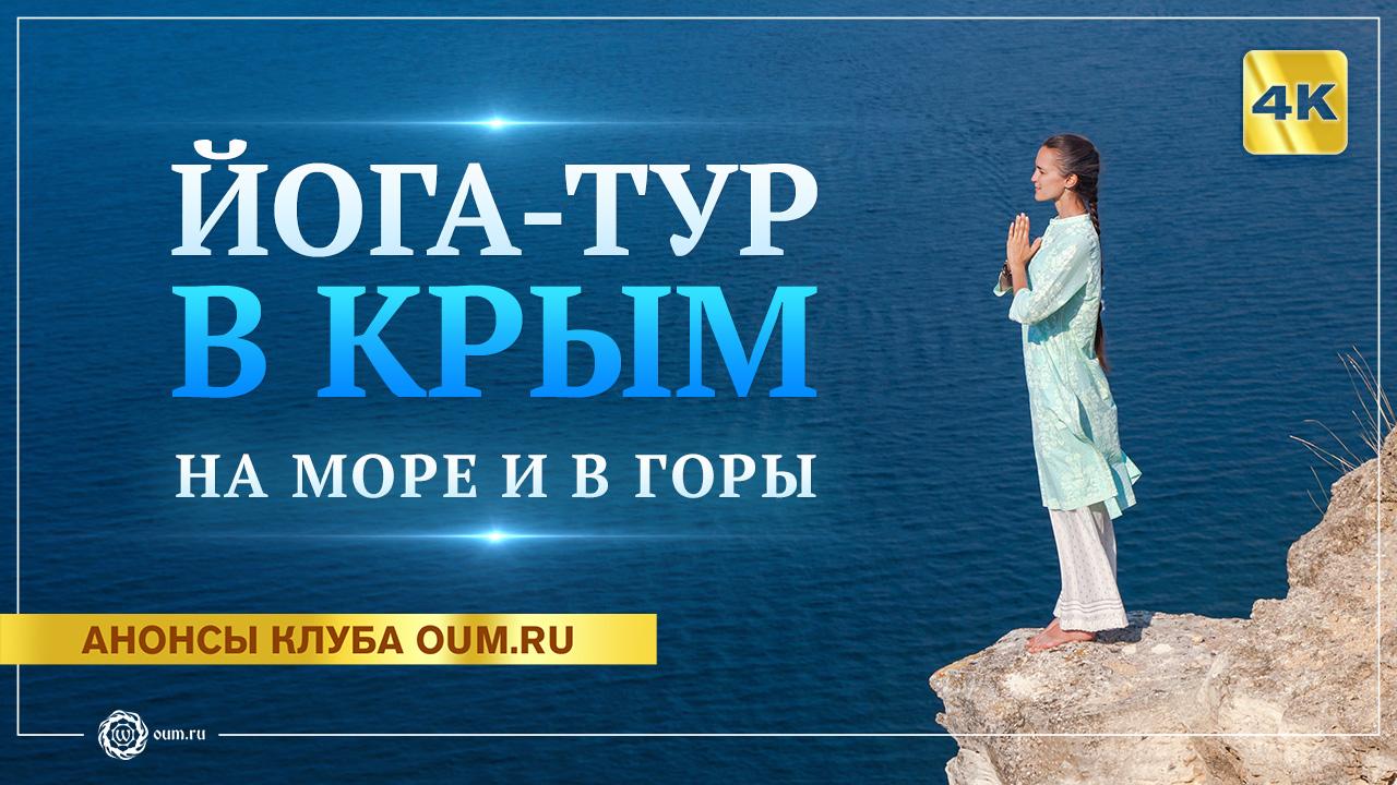 Йога-тур в Крым «Сила пяти стихий» на море и в горы