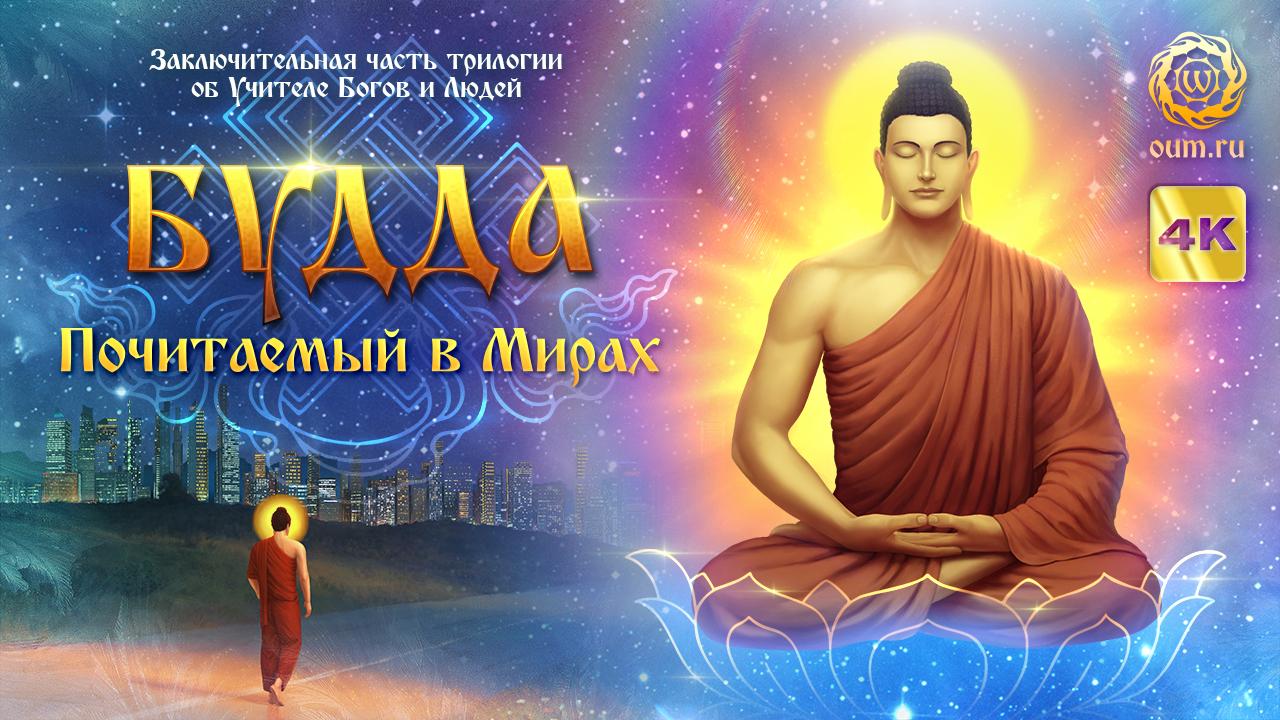 Будда: Почитаемый в Мирах