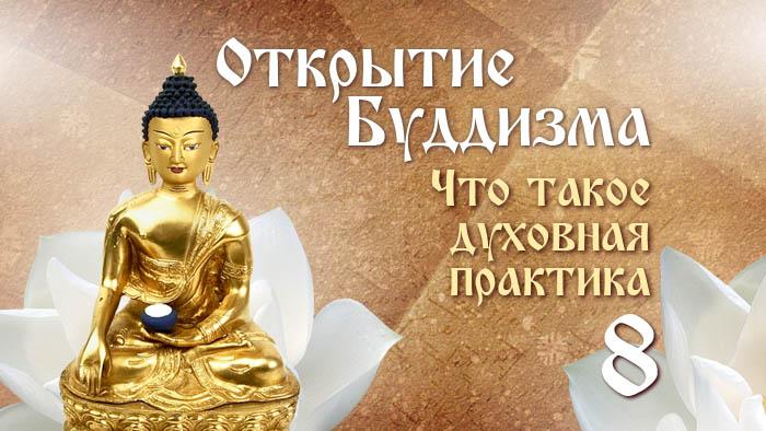 Открытие Буддизма 8. Что такое духовная практика.