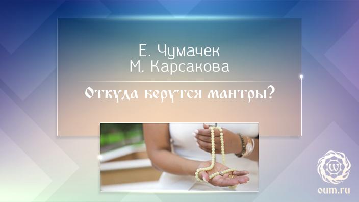 Откуда берутся мантры? Екатерина Чумачек и Мария Карсакова