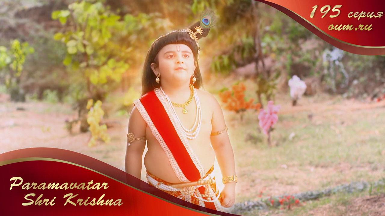 Paramavatar Shri Krishna. Серия  195