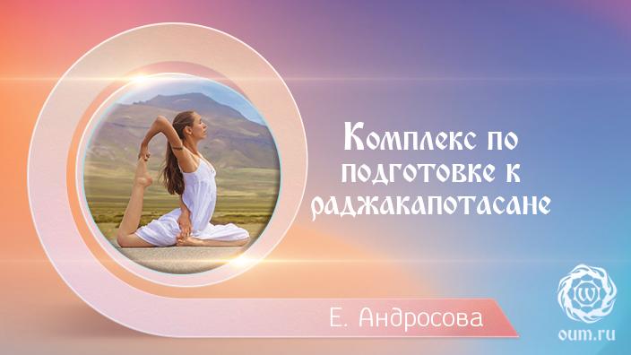 Комплекс по подготовке к раджакапотасане. Екатерина Андросова