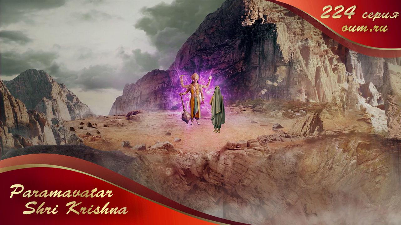 Paramavatar Shri Krishna. Серия  224
