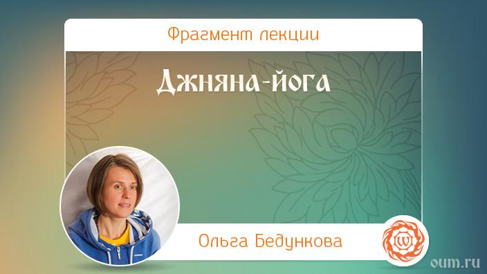 Джняна-йога. Ольга Бедункова