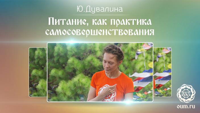 Питание, как практика самосовершенствования. Юлия Дувалина