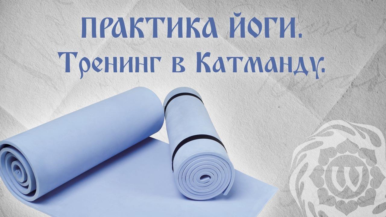 Практика йоги. Тренинг в Катманду.