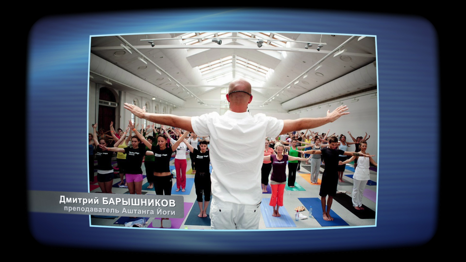 The Yoga Teachers Training Course - Dmitriy Baryshnikov