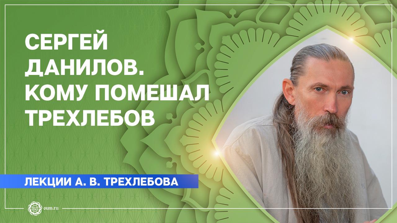 Сергей Данилов. Кому помешал Трехлебов