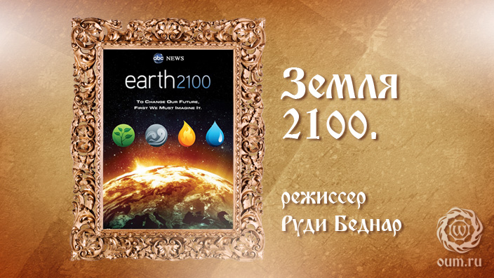 Земля 2100.