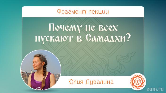 Почему не всех пускают в Самадхи? Юлия Дувалина