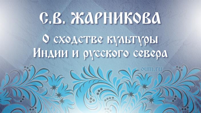 С.В.Жарникова. О сходстве культуры Индии и русского севера