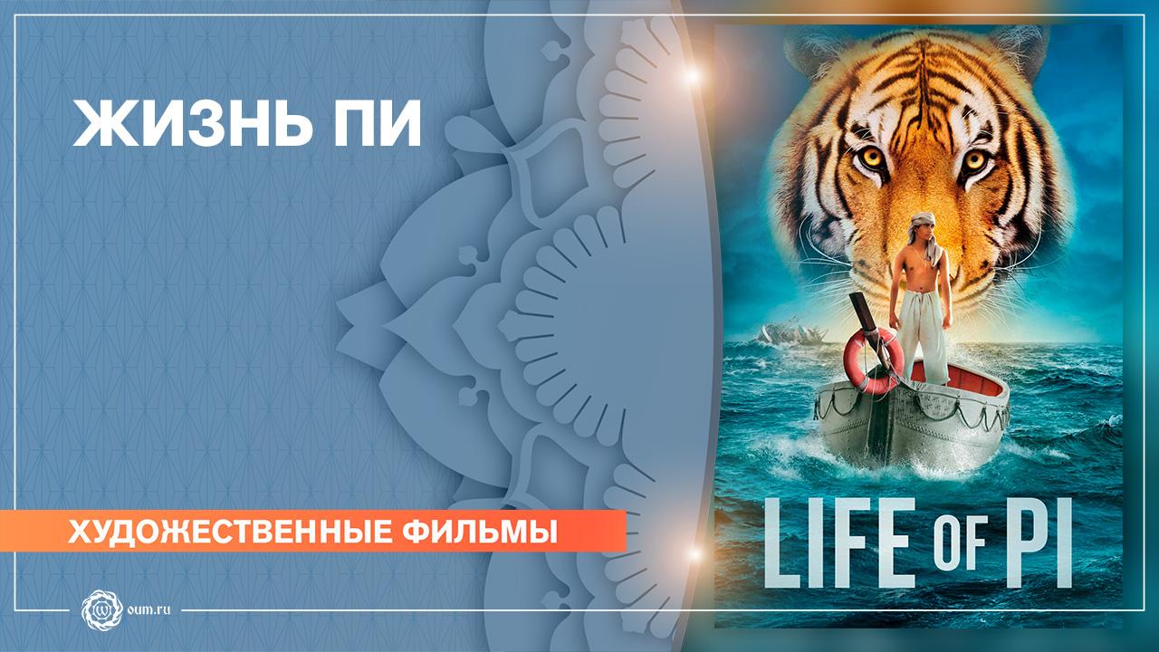 Жизнь Пи (2012)