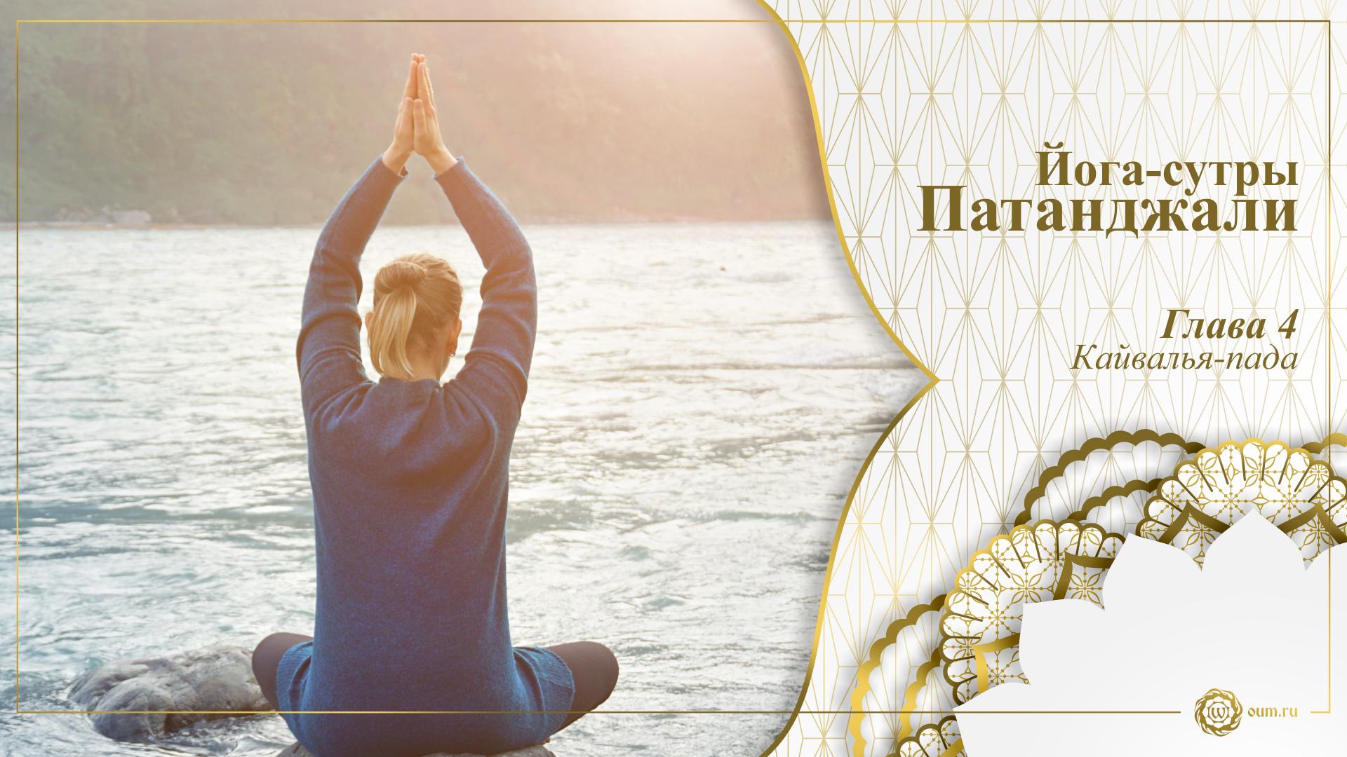 Йога-сутры Патанджали. Глава 4. Кайвалья-пада (рецитация)