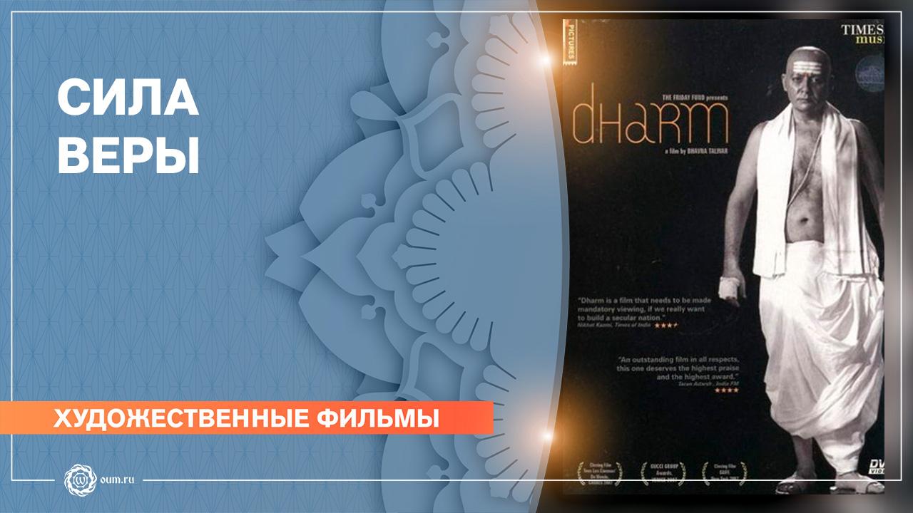 Сила Веры (2007)