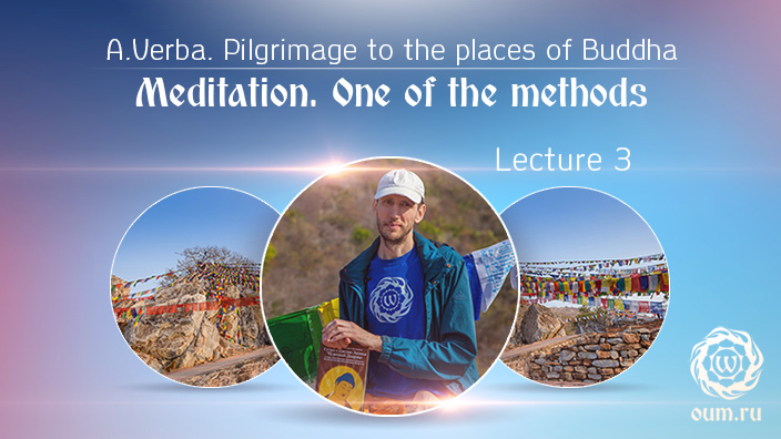 Meditation. One of the methods. Pilgrimage to the places of Buddha. Lecture 3