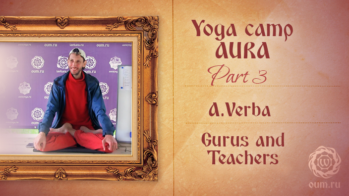 The Essence of Yoga. Yoga camp Aura, Part 3. Gurus and teachers.