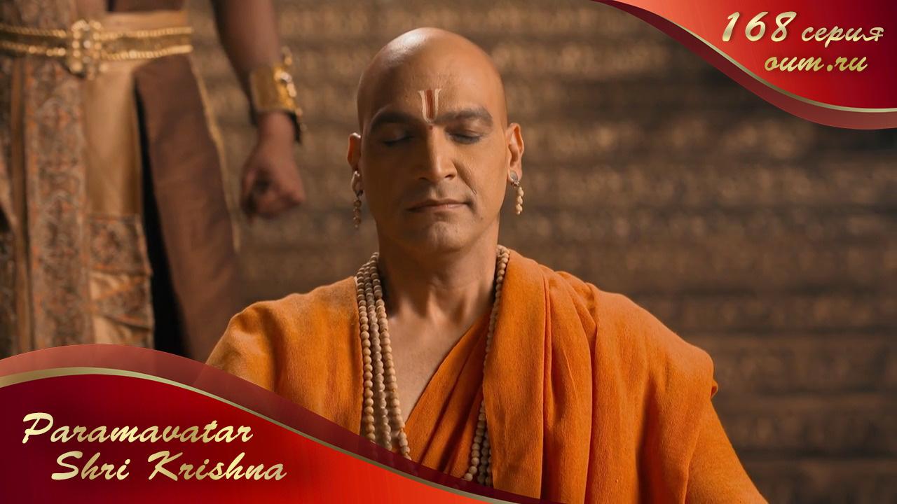 Paramavatar Shri Krishna. Серия  168