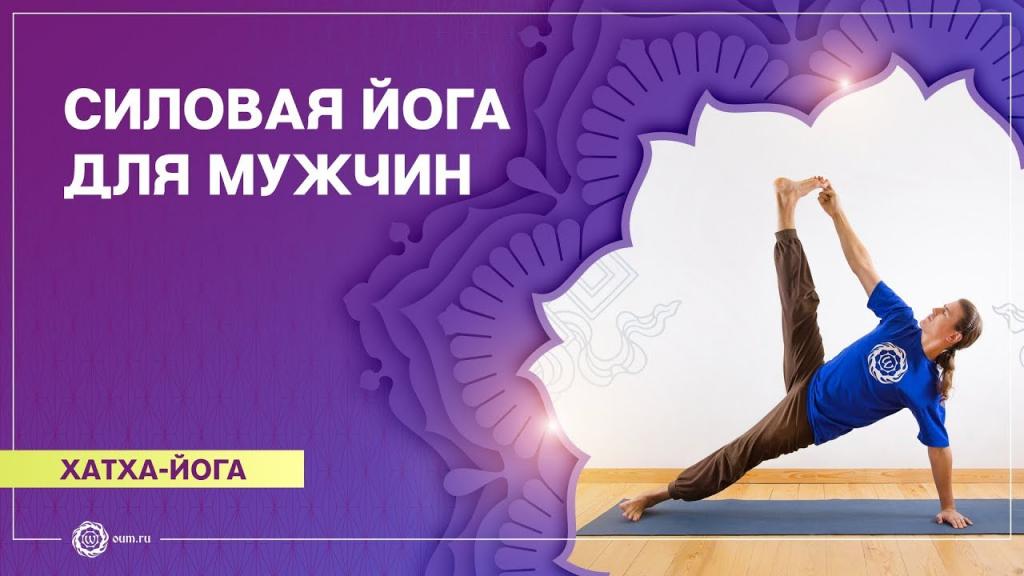 Йога для мужчин. Силовая практика. Антон Чудин