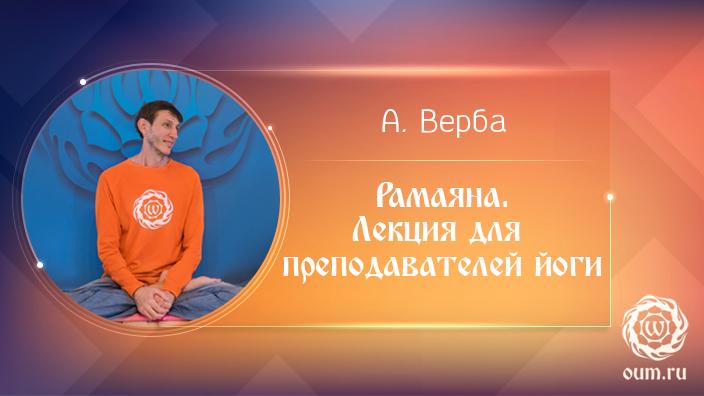 Рамаяна. Лекция для преподавателей йоги. Андрей Верба