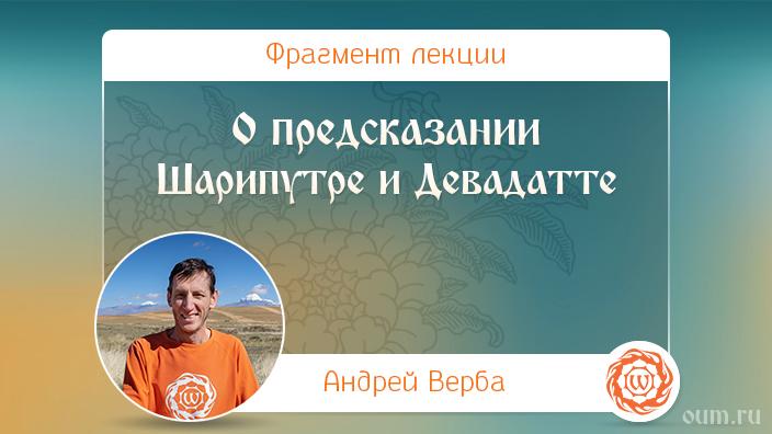О предсказании Шарипутре и Девадатте. Андрей Верба