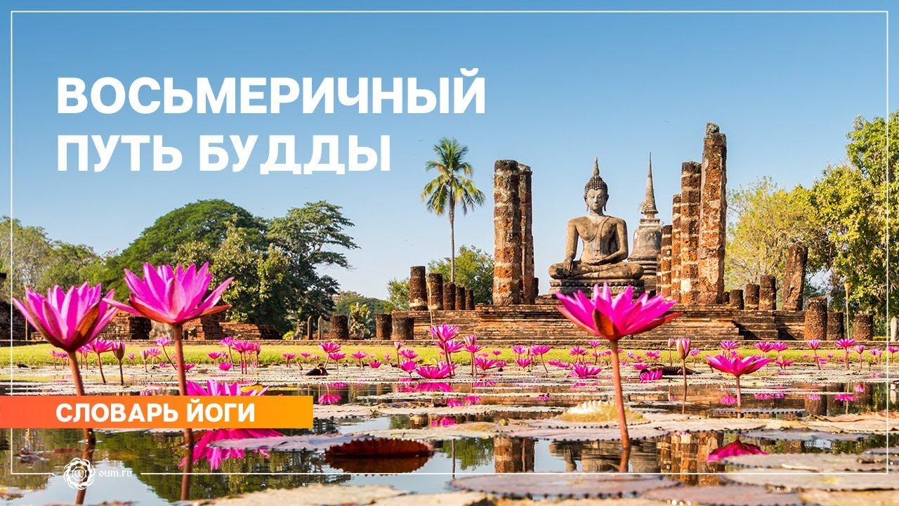 Восьмеричный Путь Будды