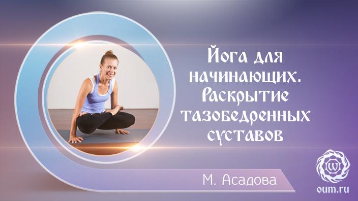 Йога для начинающих. Раскрытие тазобедренных суставов. Мария Асадова