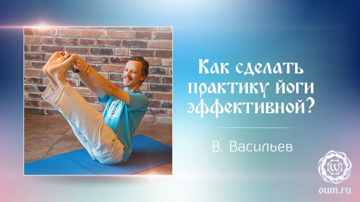 Как сделать практику йоги эффективной? Владимир Васильев