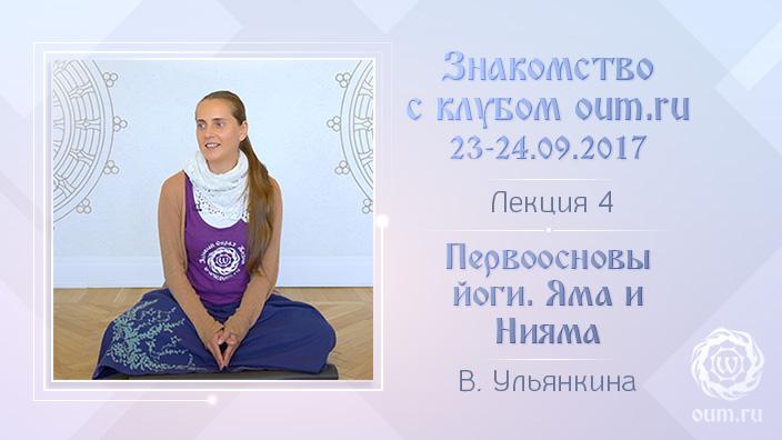 Первоосновы йоги. Яма и Нияма. Валентина Ульянкина