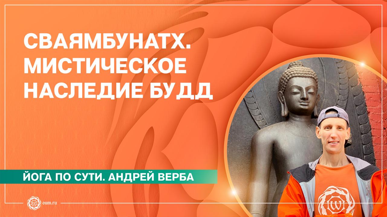 Сваямбунатх. Мистическое наследие Будд. Андрей Верба