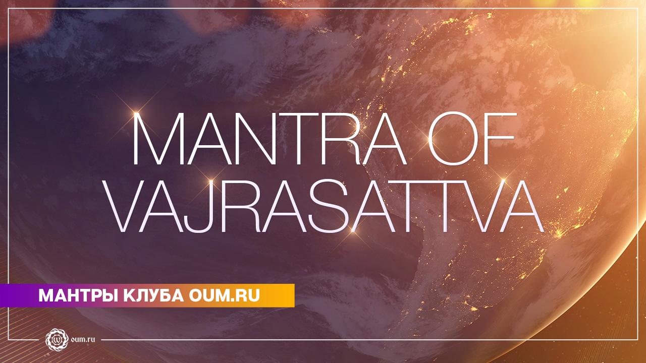 Mantra of Vajrasattva - Daria Chudina