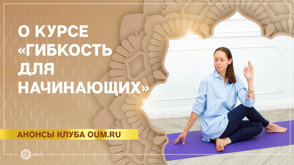 """О курсе """"Гибкость для начинающих"""". Екатерина Андросова"""