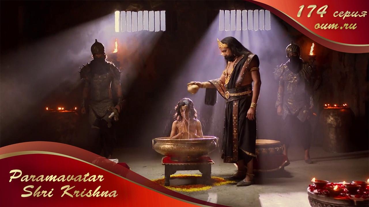 Paramavatar Shri Krishna. Серия  174