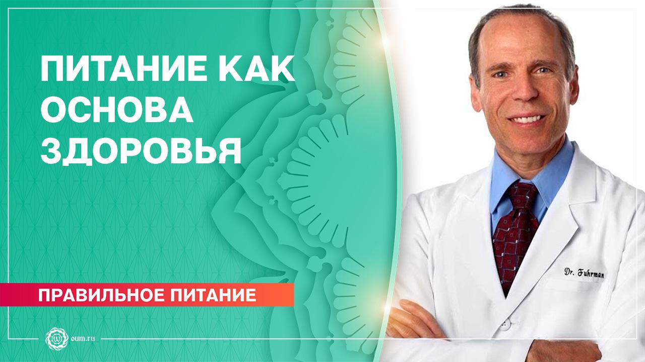 Питание как основа здоровья. Доктор Джоэл Фурман