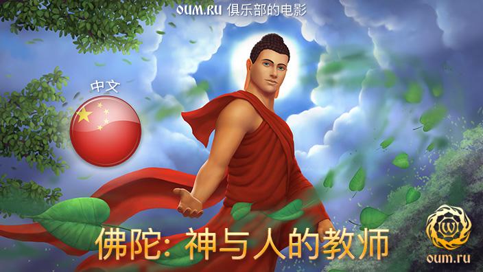 佛陀:神与人的教师
