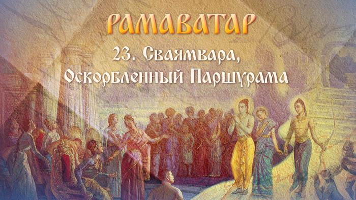 Рамаватар 23. Сваямвара, Оскорбленный Паршурама.