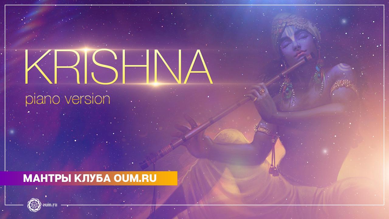 Krishna - Daria Chudina