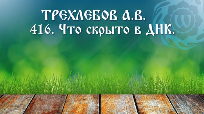 А. В. Трехлебов - 416 - Что скрыто в ДНК.