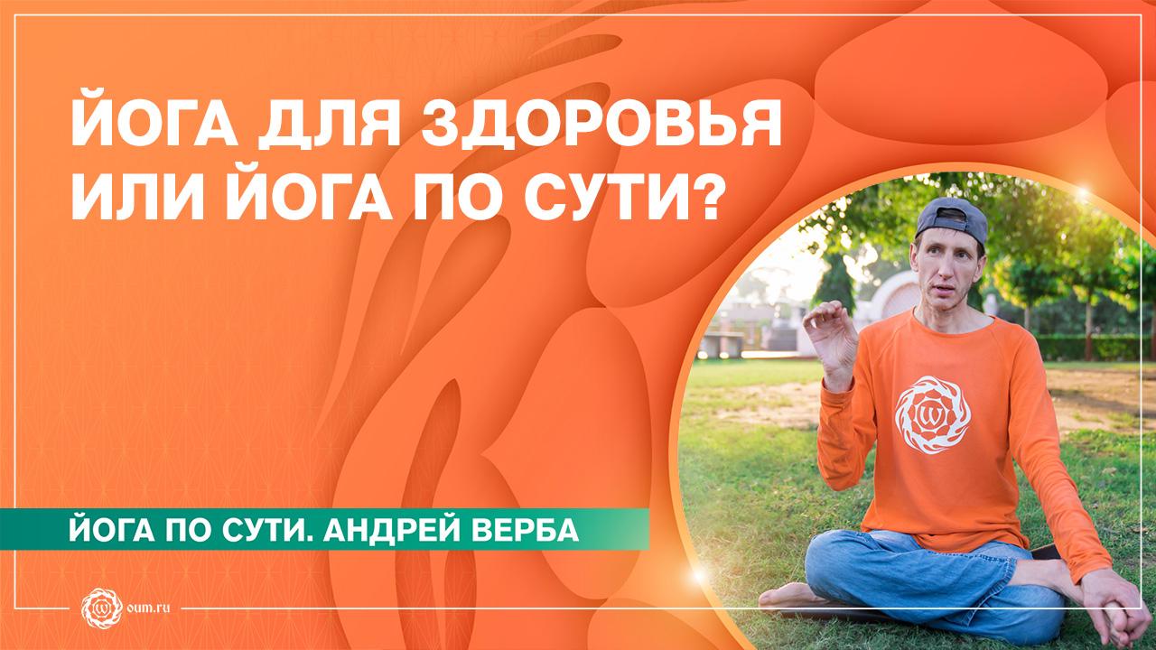 Йога для здоровья или йога по сути? Андрей Верба