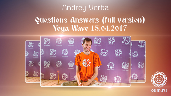 Andrey Verba. Questions & Answers (full version) Yoga Wave 15.04.2017