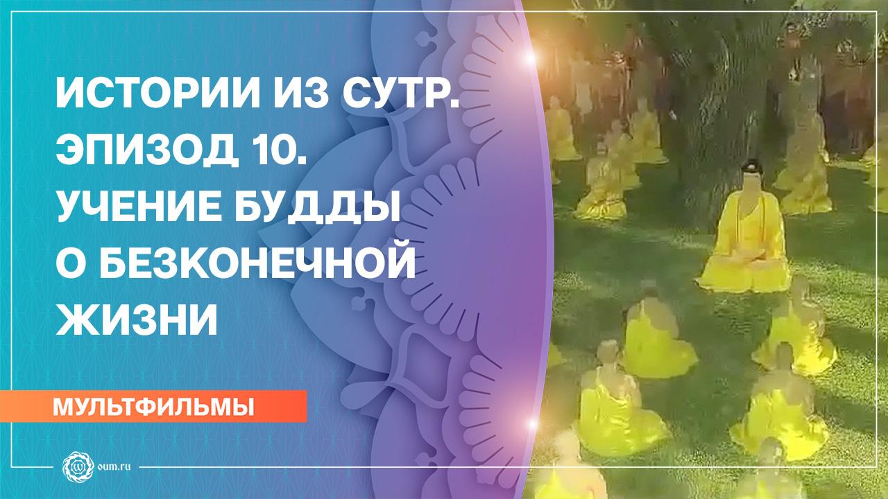 Амитабха сутра (русское озвучивание)