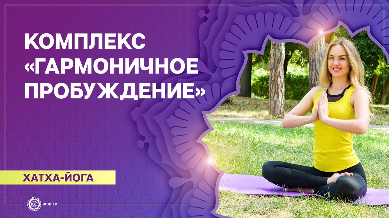 Комплекс хатха-йоги «Гармоничное пробуждение». Анастасия Озден